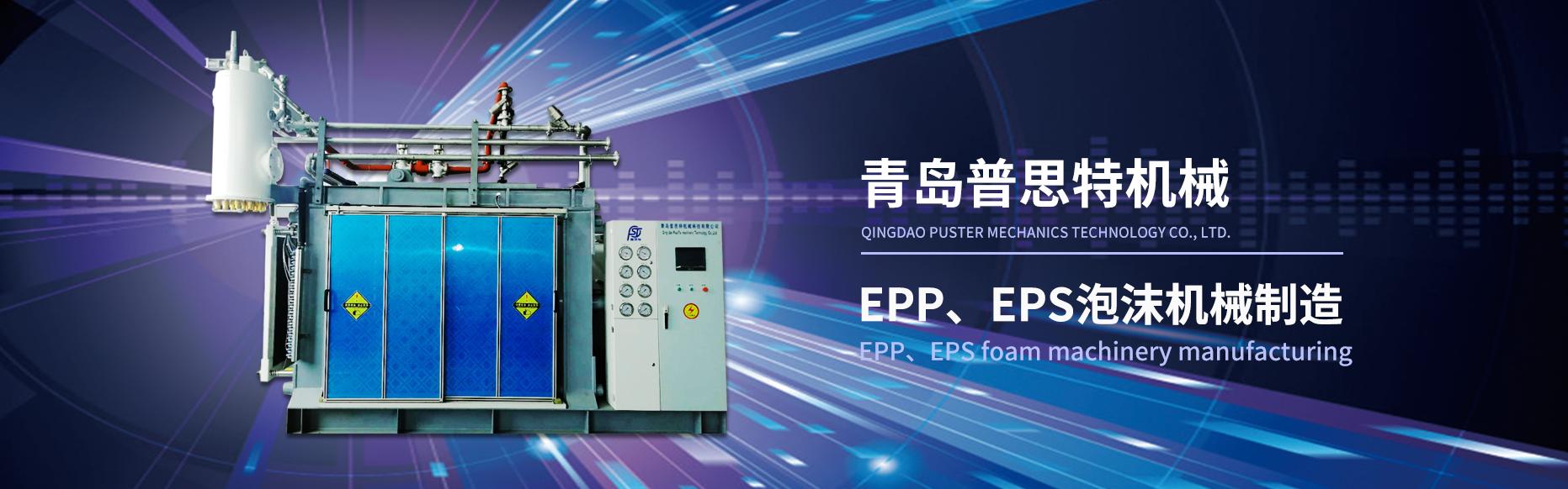 EPS泡塑机